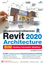 เขียนแบบทางสถาปัตยกรรม Revit 2020 Architecture BIM (Building Information Modeling)