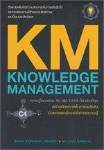 KM KNOWLEDGE MANAGEMENT ความรู้ในองค์กร คือ BIG DATA ที่สำคัญที่สุด สร้างศักยภาพในการแข่งขันด้วยกลุยุทธ์การจัดการความรู้