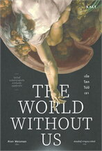 THE WORLD WITHOUT US เมื่อโลกไม่มีเรา