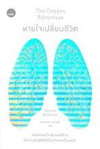 The Oxygen Advantage หายใจเปลี่ยนชีวิต