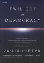 สนธยาประชาธิปไตย TWILIGHT of DEMOCRACY