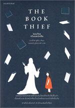 THE BOOK THIEF จอมโจรขโมยหนังสือ