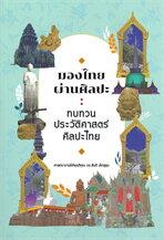 มองไทยผ่านศิลปะ : ทบทวนประวัติศาสตร์ศิลปะไทย