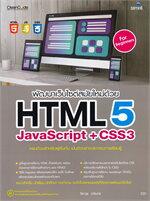 พัฒนาเว็บไซต์สมัยใหม่ด้วย HTML 5 JavaScript+CSS3