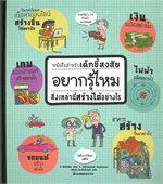 หนังสือสำหรับเด็กขี้สงสัยอยากรู้ไหมสิ่งเหล่านี้สร้างได้อย่างไร (7+)