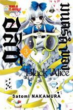 Black Alice มนตร์ดำของอลิซ เล่ม 3