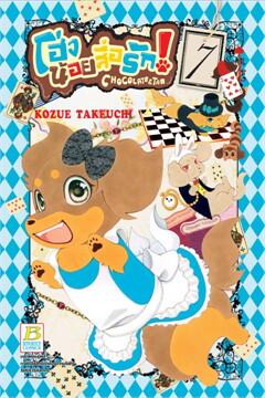 โฮ่งน้อยสื่อรัก! CHOCOLATE&TAN เล่ม 7