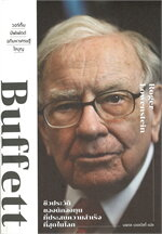 วอร์เร็น บัฟเฟตต์ อภิมหาเศรษฐีใจบุญ Buffett