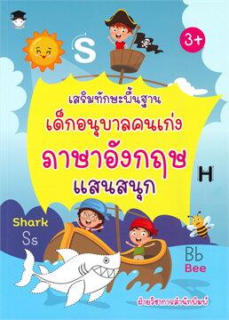 เสริมทักษะพื้นฐานเด็กอนุบาลคนเก่ง ภาษาอังกฤษแสนสนุก (3+)