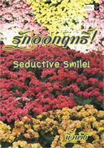 รักออกฤทธิ์! Seductive Smile!