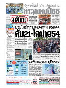 หนังสือพิมพ์มติชน วันจันทร์ที่ 3 พฤษภาคม พ.ศ. 2564