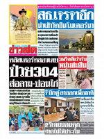 หนังสือพิมพ์ข่าวสด วันอังคารที่ 4 พฤษภาคม พ.ศ. 2564