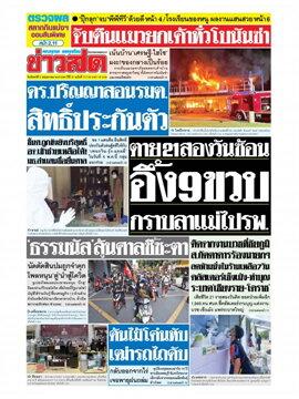 หนังสือพิมพ์ข่าวสด วันจันทร์ที่ 3 พฤษภาคม พ.ศ. 2564