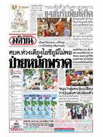 หนังสือพิมพ์มติชน วันจันทร์ที่ 10 พฤษภาคม พ.ศ. 2564