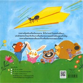เครื่องบินกระดาษของกระต่ายน้อย (ปกแข็ง)