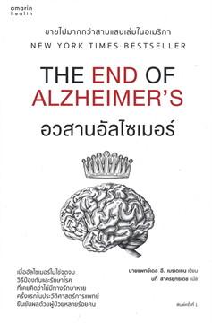 อวสานอัลไซเมอร์ THE END OF ALZHEIMER''S