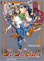 JO JO Lion เล่ม 8 ล่าข้ามศตวรรษ (ใหม่)