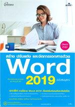 สร้าง ปรับแต่ง และจัดการเอกสารด้วย Word 2019 ฉบับสมบูรณ์