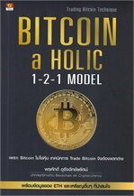BITCOIN a HOLIC: 1-2-1 MODEL