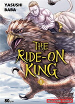 THE RIDE-ON KNG เล่ม 1