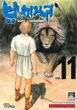 HISTORIE ยูเมเนส จอมคนพลิกโลก เล่ม 11 (เหมาะสำหรับ 18+)