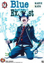 Blue Exorcist เอ็กซอร์ซิสต์พันธุ์ปีศาจ เล่ม 21