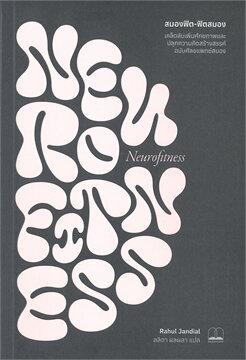 สมองฟิต-ฟิตสมอง
