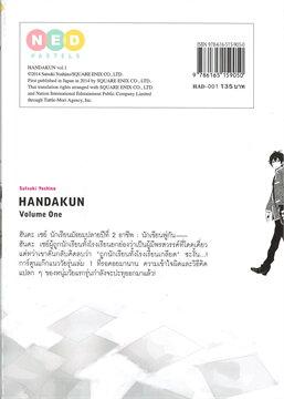 ฮันดะคุง เล่ม 1