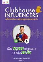 Clubhouse INFLUENCERS เปลี่ยนคนโนเนม สู่อินฟลูเอนเซอร์แนวหน้า