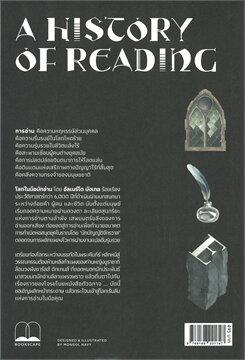 โลกในมือนักอ่าน