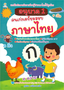 อนุบาล 1 คนเก่งเตรียมสอบภาษาไทย