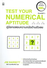 TEST YOUR NUMERICAL APTITUDE คู่มือทดสอบความถนัดด้านตัวเลข (พิมพ์ครั้งที่ 3)