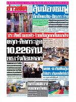 หนังสือพิมพ์ข่าวสด วันอังคารที่ 18 พฤษภาคม พ.ศ. 2564