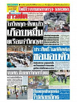 หนังสือพิมพ์ข่าวสด วันจันทร์ที่ 17 พฤษภาคม พ.ศ. 2564