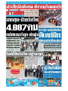 หนังสือพิมพ์ข่าวสด วันศุกร์ที่ 14 พฤษภาคม พ.ศ. 2564