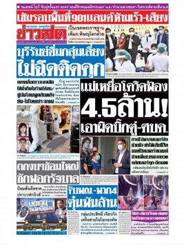 หนังสือพิมพ์ข่าวสด วันเสาร์ที่ 15 พฤษภาคม พ.ศ. 2564