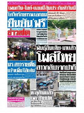 หนังสือพิมพ์ข่าวสด วันอังคารที่ 11 พฤษภาคม พ.ศ. 2564
