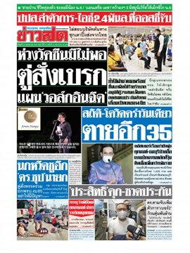 หนังสือพิมพ์ข่าวสด วันพุธที่ 19 พฤษภาคม พ.ศ. 2564