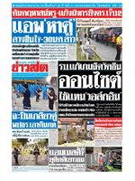 หนังสือพิมพ์ข่าวสด วันศุกร์ที่ 21 พฤษภาคม พ.ศ. 2564