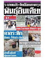 หนังสือพิมพ์ข่าวสด วันเสาร์ที่ 22 พฤษภาคม พ.ศ. 2564