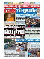 หนังสือพิมพ์ข่าวสด วันอาทิตย์ที่ 23 พฤษภาคม พ.ศ. 2564