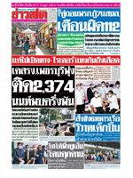 หนังสือพิมพ์ข่าวสด วันอังคารที่ 25 พฤษภาคม พ.ศ. 2564