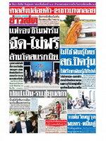 หนังสือพิมพ์ข่าวสด วันเสาร์ที่ 29 พฤษภาคม พ.ศ. 2564