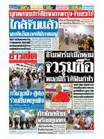 หนังสือพิมพ์ข่าวสด วันอาทิตย์ที่ 30 พฤษภาคม พ.ศ. 2564