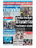หนังสือพิมพ์ข่าวสด วันศุกร์ที่ 28 พฤษภาคม พ.ศ. 2564