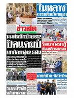หนังสือพิมพ์ข่าวสด วันพุธที่ 26 พฤษภาคม พ.ศ. 2564