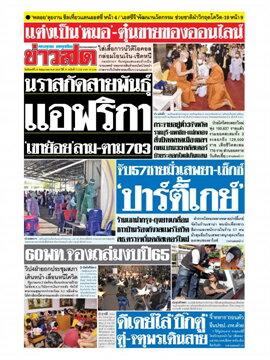 หนังสือพิมพ์ข่าวสด วันจันทร์ที่ 24 พฤษภาคม พ.ศ. 2564