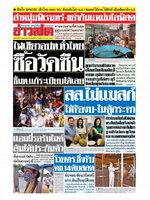 หนังสือพิมพ์ข่าวสด วันจันทร์ที่ 31 พฤษภาคม พ.ศ. 2564