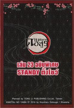 ดาบพิฆาตอสูร เล่ม 23 + Premium set (เล่มจบ)