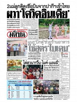 หนังสือพิมพ์มติชน วันอังคารที่ 11 พฤษภาคม พ.ศ. 2564